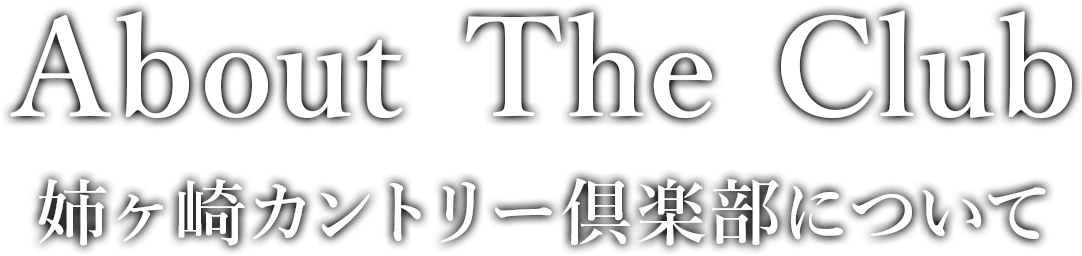 About The Club 姉ヶ崎カントリー倶楽部について