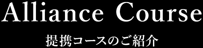 Alliance Course 提携コースのご紹介
