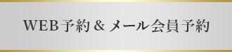WEB予約&メール会員予約