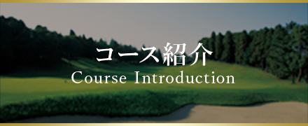 コース紹介 Course Introduction