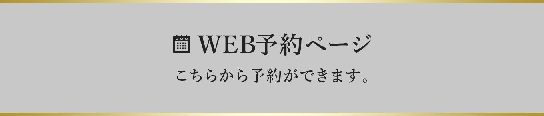 WEB予約ページ