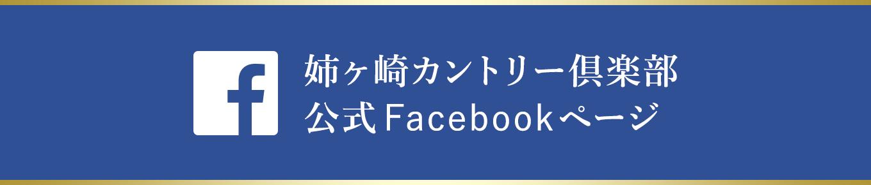 姉ヶ崎カントリー倶楽部公式Facebookページ
