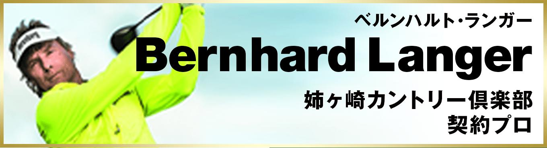 ベルハント・ランガー | Berhard Langer | 姉ヶ崎カントリー倶楽部契約プロ