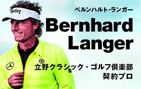 ベルハント・ランガー