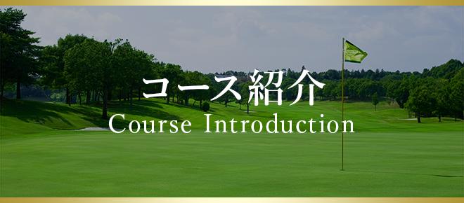 コース紹介 Course Introduction