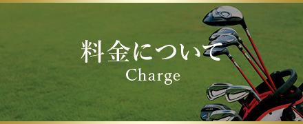料金について Charge