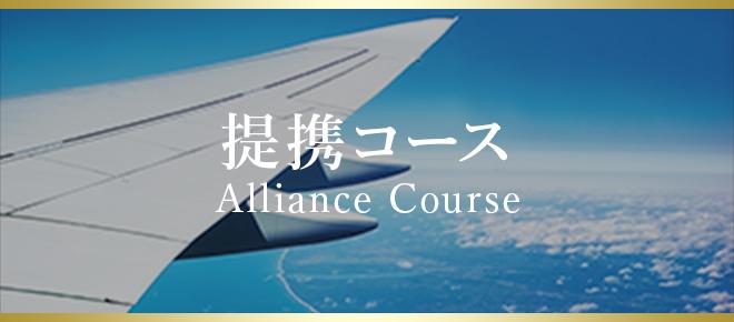提携コース Alliance Course