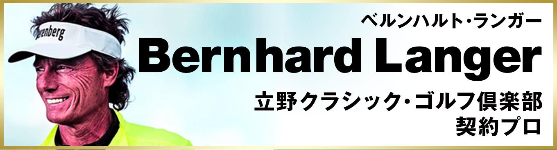 ベルハント・ランガー | Berhard Langer | 立野クラシック・ゴルフ倶楽部契約プロ