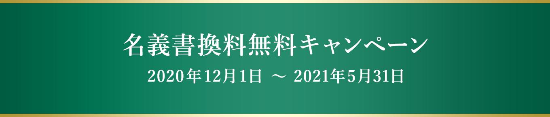 名義書換料無料キャンペーン 2020年12月1日 〜 2021年5月31日