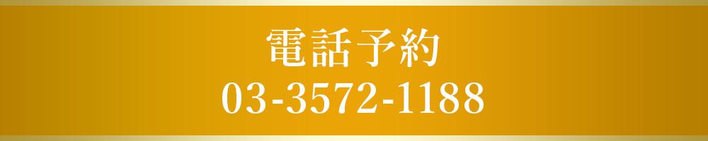 電話予約 03-3572-1188